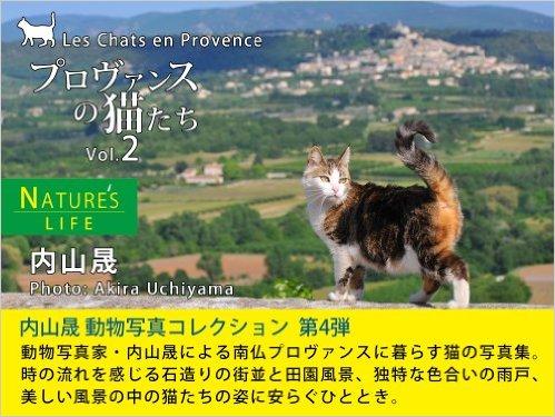 プロヴァンスの猫たち Vol.2 〜南フランスの街並みとネコの写真集〜