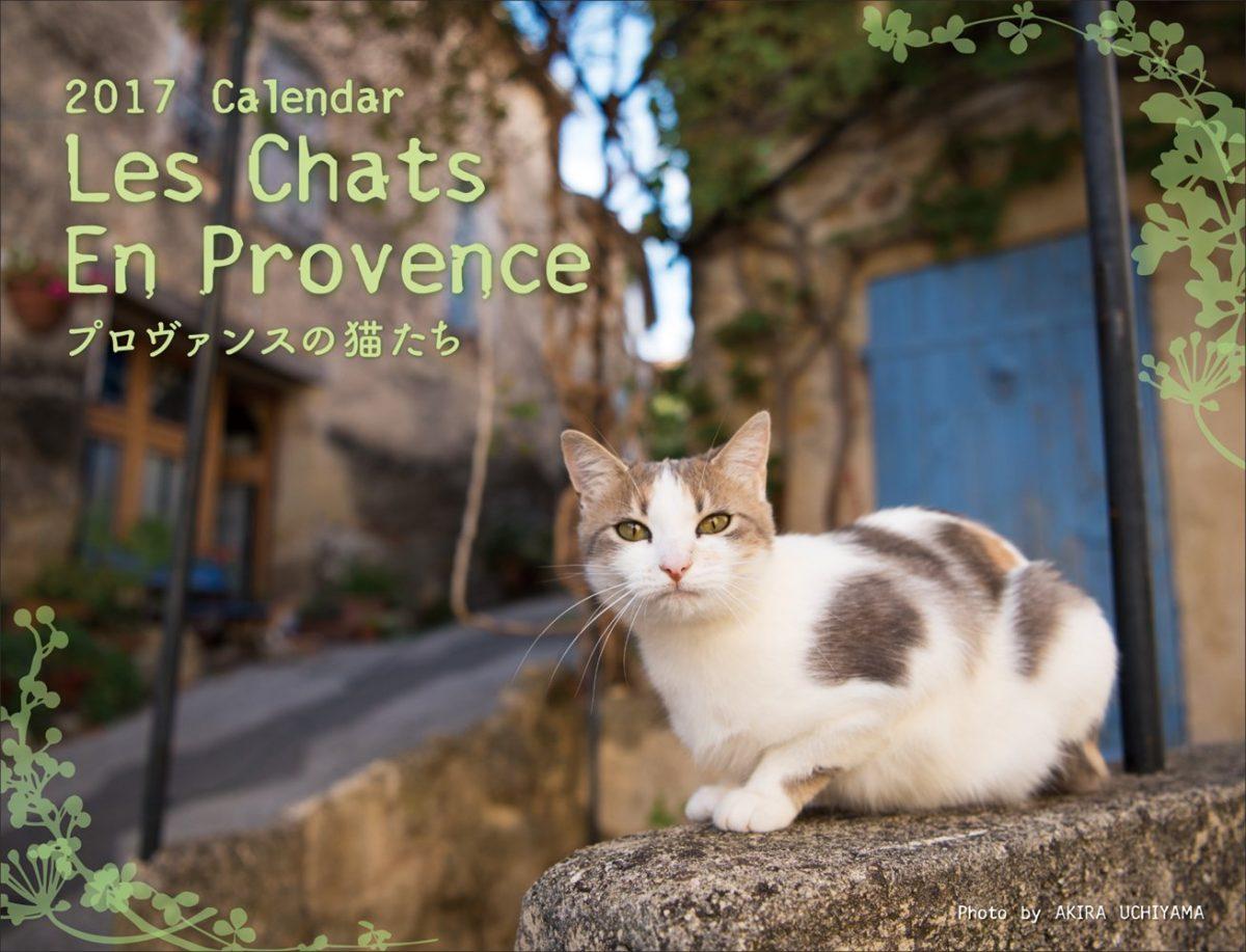 プロヴァンスの猫たち 2017 カレンダー