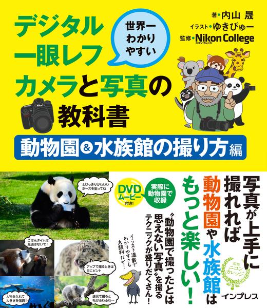 世界一わかりやすいデジタル一眼レフカメラと写真の教科書 動物園&水族館の撮り方編