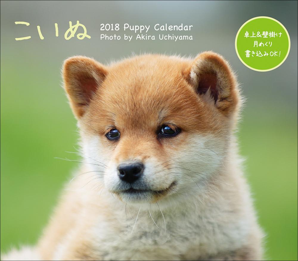 2018 ミニカレンダー こいぬ