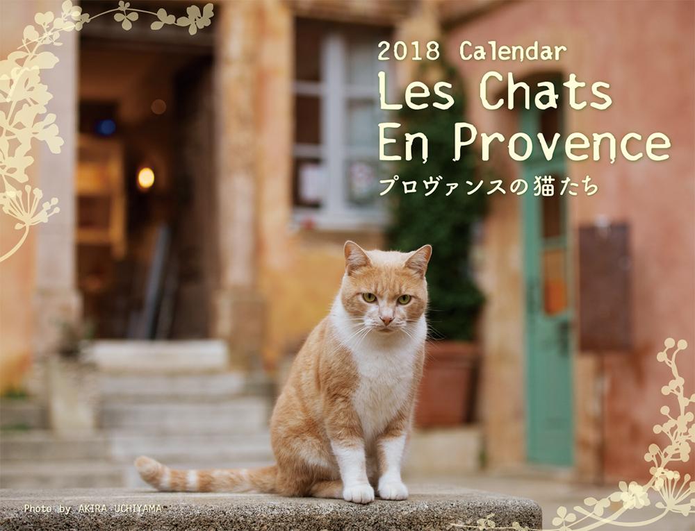 2018 プロヴァンスの猫たちカレンダー